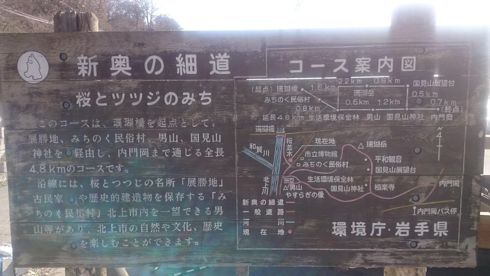 20150404_shinokunohosomichi