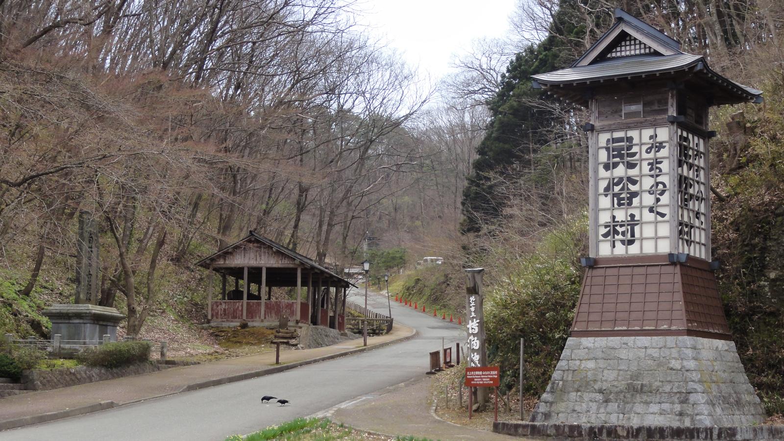レストハウス向かいのみちのく民俗村入口