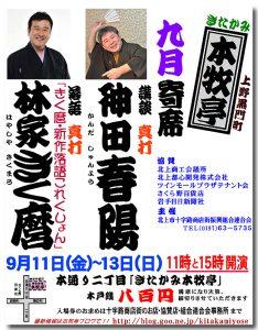 201509_honmokutei