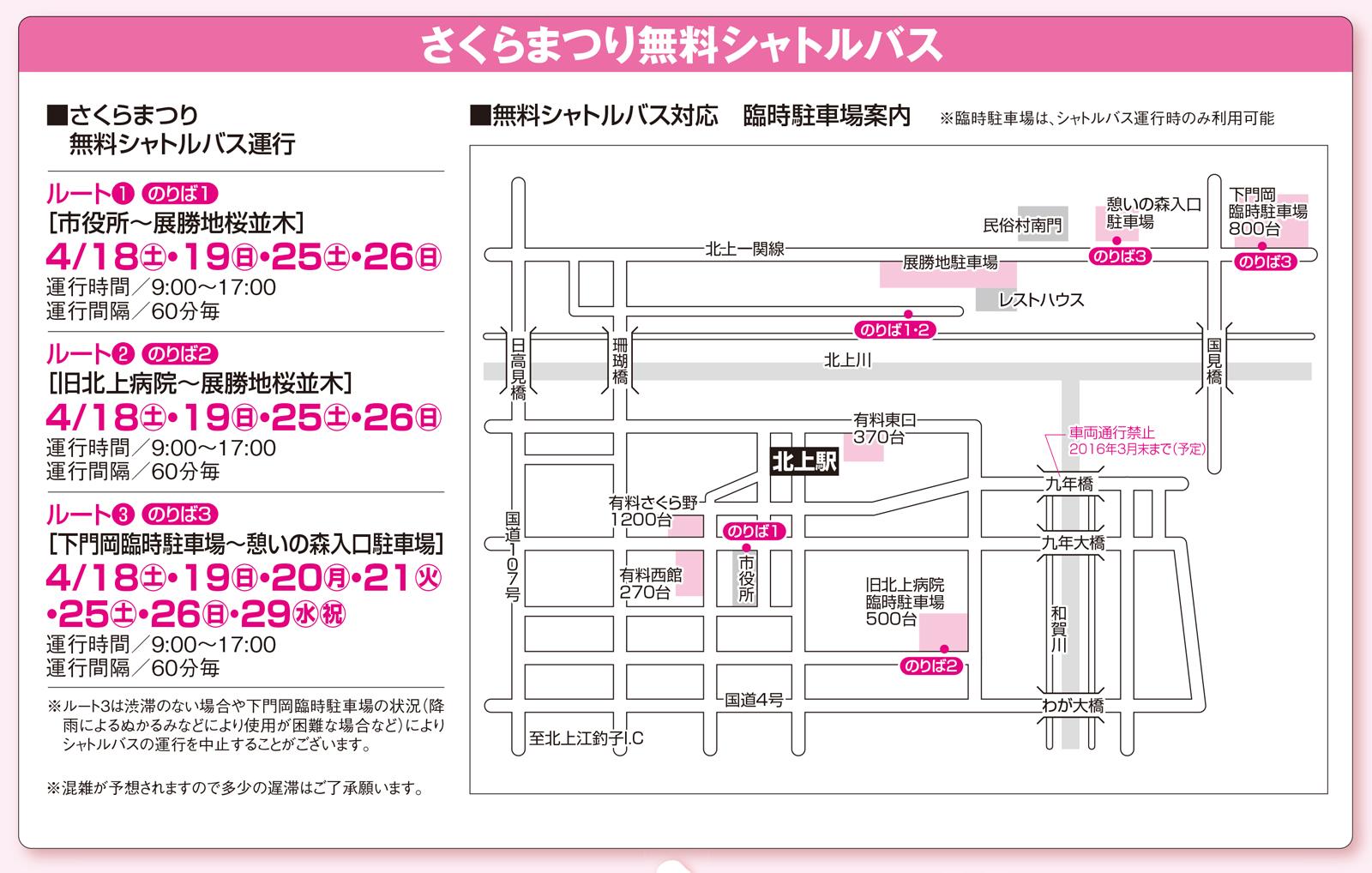 2015sakura_busmap